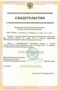 Свидетельство МОИРНО-1