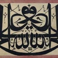 Seal_of_Qadiriyya_Sufi_Order_