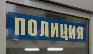 В Красноярске задержан мужчина, который вез сумку с человеческими костями
