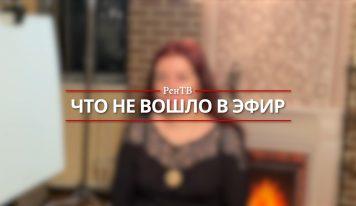 Алена Полынь о фанатиках и культах / Что не вошло в эфир