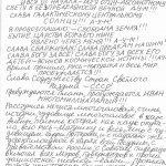 Письмо пришло Алене Полынь в ее Университет